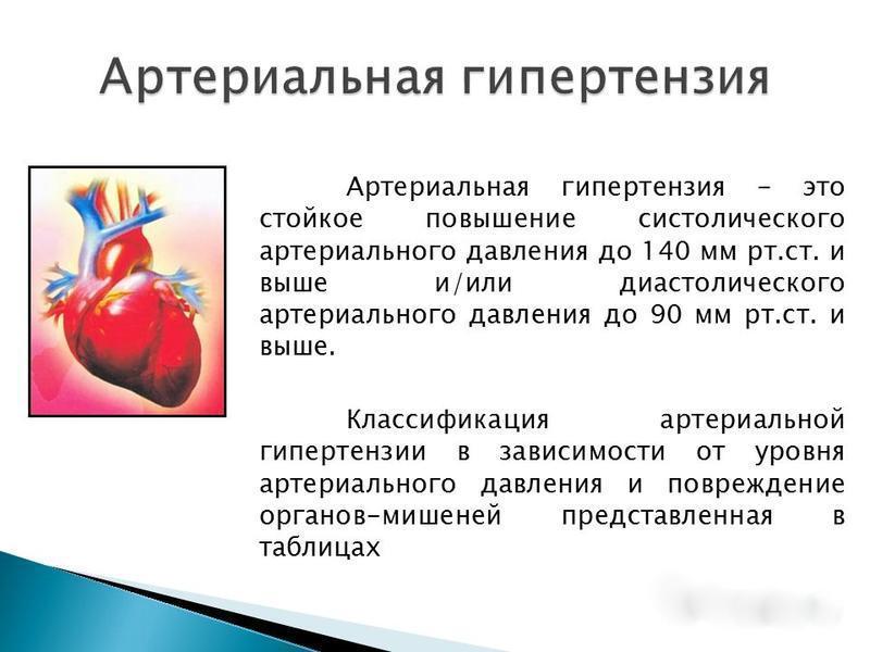szenilis hipertónia hogyan lehet 3 csoportos fogyatékosságot elérni magas vérnyomás esetén